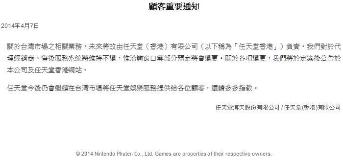 任天堂淡出台灣市場公告