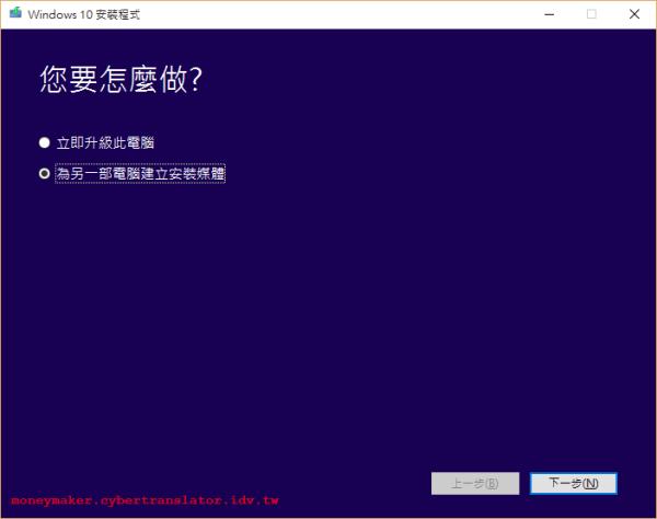 Windows 10 安裝媒體
