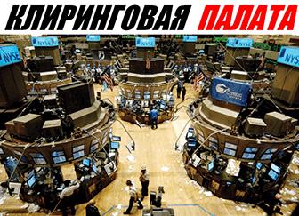 виды бирж