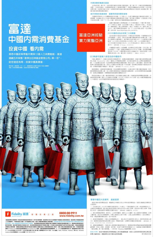 富達中國內需消費基金IPO系列商廣 | 基金我最美-fund&fun