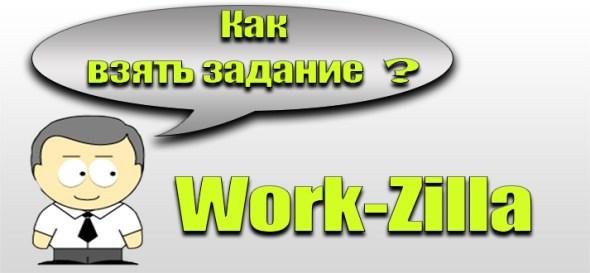 workzill