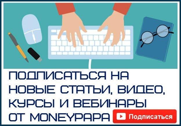 moneypapa.ru - Подписка на новые статьи, видео и вебинары