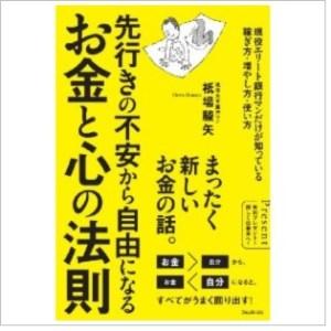 祇場駿矢氏「お金と心の法則 」.jpg