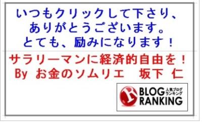 お金のソムリエ坂下仁.jpg