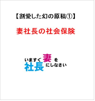【割愛した幻の原稿①】.png