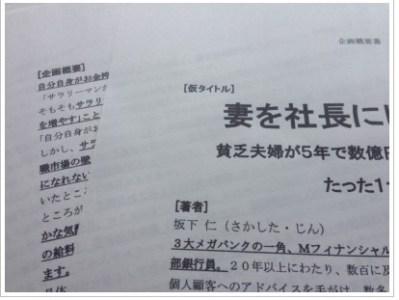 いますぐ妻を社長にしなさい(坂下仁)出版企画書(サンマーク出版).jpg