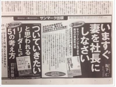 いますぐ妻を社長にしなさい坂下仁読売新聞2014年4月15日朝刊.jpg