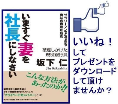 imasugu_fungate140403.jpg