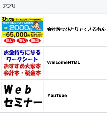 坂下仁Faccebookページのアプリ