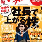 日経マネー取材201404坂下仁