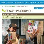 FM横浜出演坂下仁