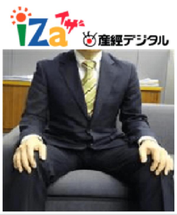産経デジタル坂下仁取材