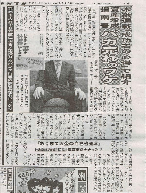 夕刊フジ取材坂下仁