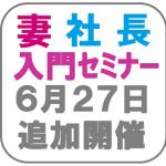 妻社長入門セミナー150627(310)