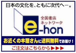 e-hon_お金のソムリエ坂下仁