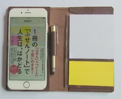ふせん台紙付きiPhone6カバー坂下仁3
