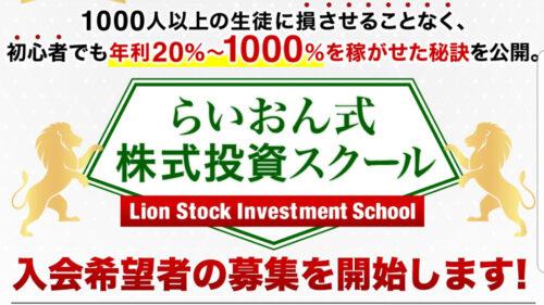 佐竹祥史 らいおん式株式投資スクール