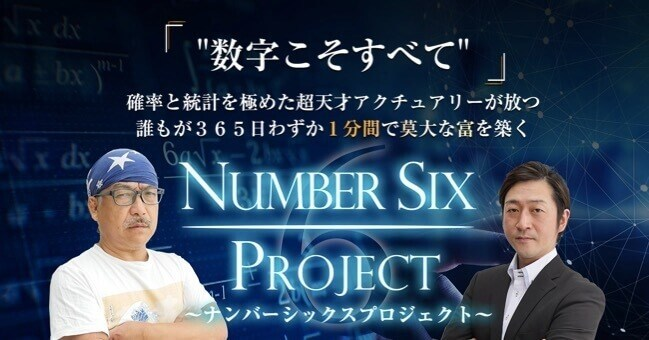 ビッグダディ 皆川勇士 NUMBER SIX PROJECT