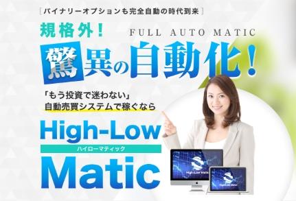 藤田守 High-Low Matic