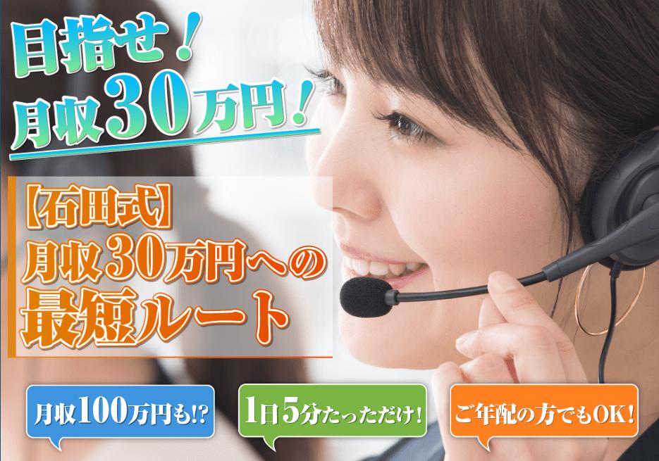 石田兼続  石田式 月収30万への最短ルート