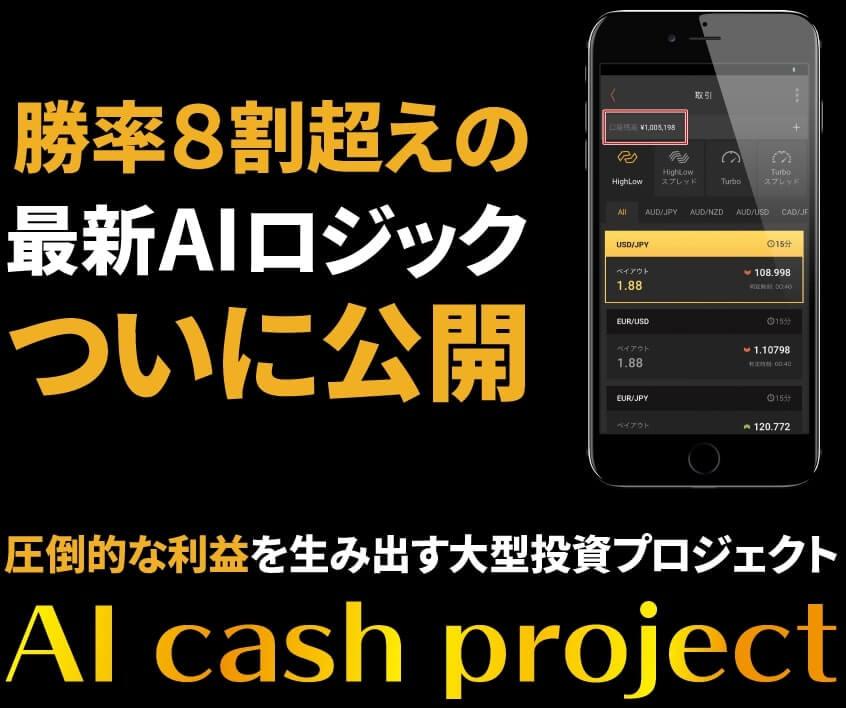 佐々木省吾 AI CASH PROJECT AIキャッシュプロジェクト