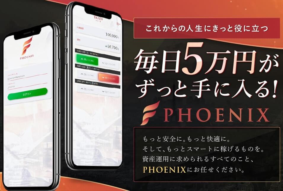 桜井陸 PHOENIX フェニックス