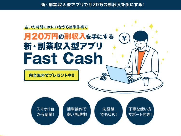白石正人 ファストキャッシュ( Fast Cash )