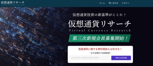 仮想通貨リサーチ