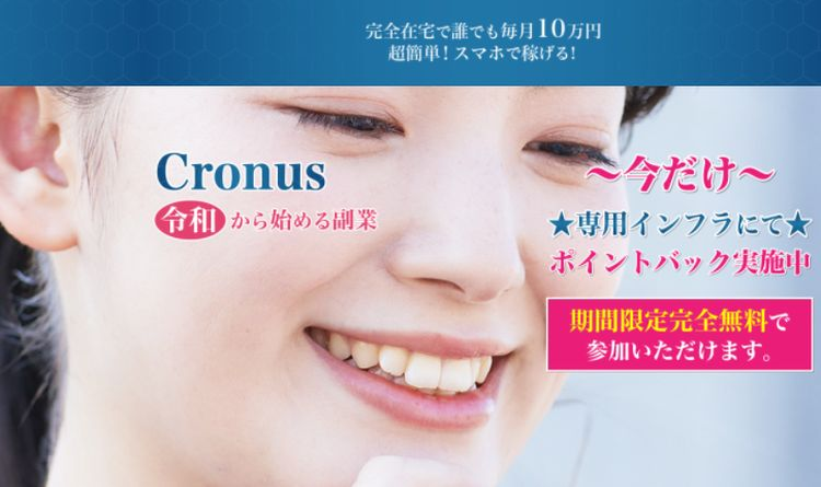 Cronus ( クロノス )