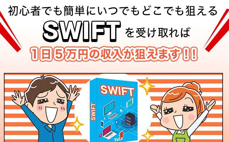 SWIFT スイフト