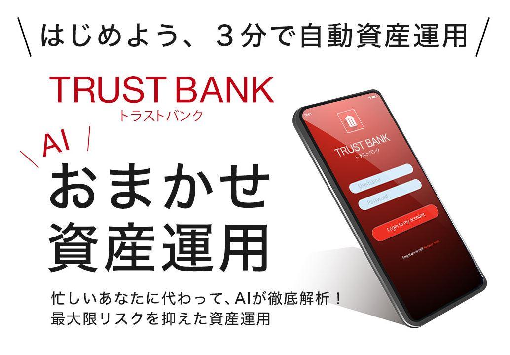 TRUSTBANK ( トラストバンク ) おまかせ資産運用