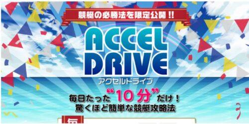 ACCEL DRIVE アクセルドライブ