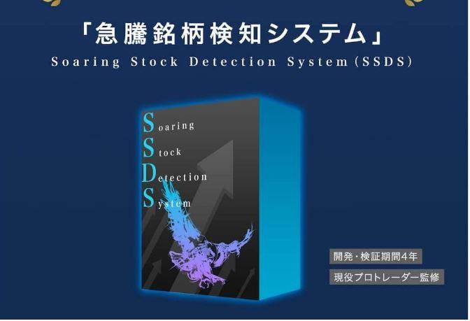 急騰銘柄検知システ SSDS
