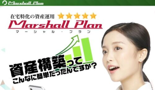 Marshall Plan マーシャルプラン