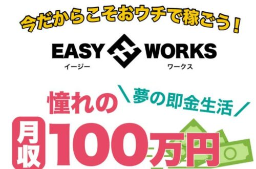 EASY WORKS イージーワークス