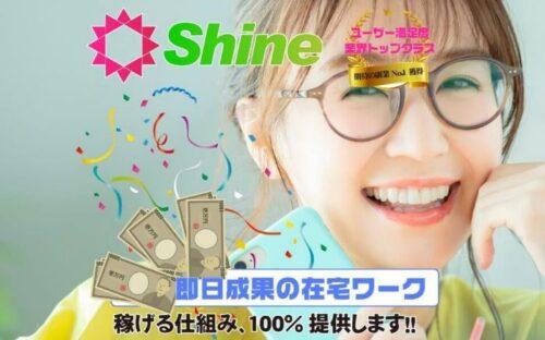 Shine (シャイン)