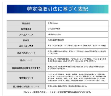 特商法 Shine(シャイン)