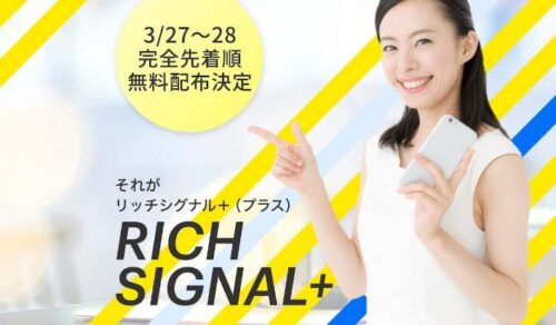 リッチシグナル (RICH SIGNAL)
