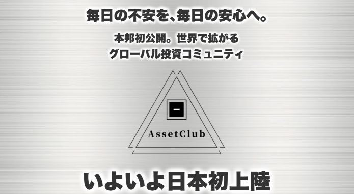 Asset Club アセットクラブ