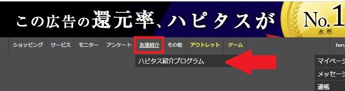 ハピタス友達紹介