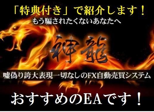 神龍 FX自動売買ツール EA