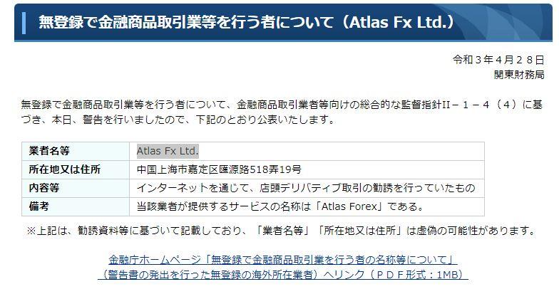 無登録で金融商品取引業等を行う者について(Atlas Fx Ltd.)