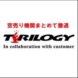 テリロジーロゴ