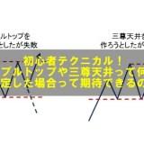 三尊天井&Wトップ