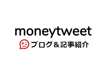 【noteマネツイ流投資法1】「投資スタイル編」皆様の感想まとめ!