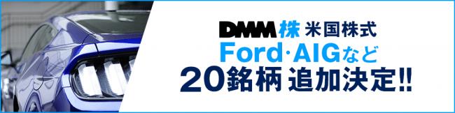 【米国株式】Ford、AIGなど20銘柄の追加取扱いが決定しました!