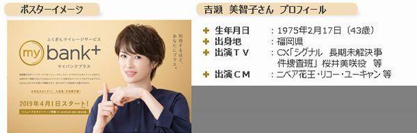 吉瀬美智子さんを起用した新マイレージサービスの告知PRを開始します!