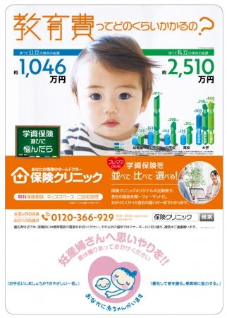 日本初*の来店型保険ショップ『保険クリニック』都営地下鉄にてマタニティマークを応援