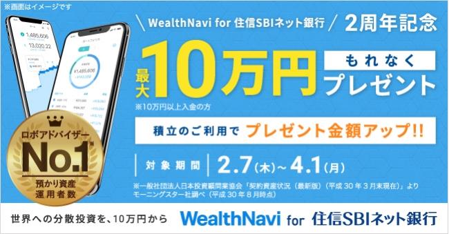 「WealthNavi for 住信SBIネット銀行」2周年記念もれなく最大10万円プレゼントキャンペーン
