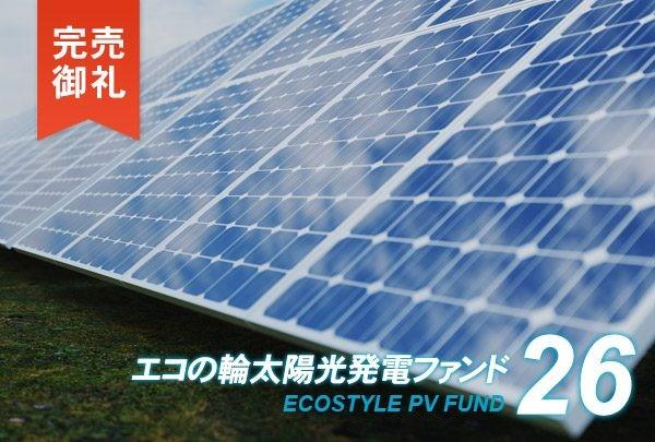 「エコの輪太陽光発電ファンド26号・27号」が好評につき完売~目標利回り5.0%、1口1万円から始める太陽光投資~